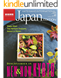 KATEIGAHO INTERNATIONAL Japan EDITION AUTUMN/WINTER 2017 (English Edition)