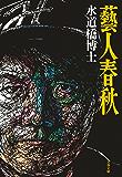 藝人春秋 (文春文庫)