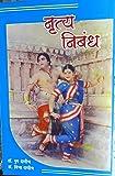 Nritya Nibandh
