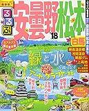 るるぶ安曇野 松本 白馬'18 (国内シリーズ)