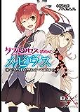 ダブルクロス The 3rd Edition リプレイ・メビウス1 キミだけが望むすべてだから (富士見ドラゴンブック)