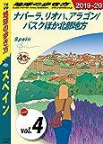 地球の歩き方 A20 スペイン 2019-2020 【分冊】 4 ナバーラ、リオハ、アラゴン/バスクほか北部地方 スペイン分冊版