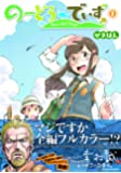 のーどうでいず(1) (アース・スターコミックス)