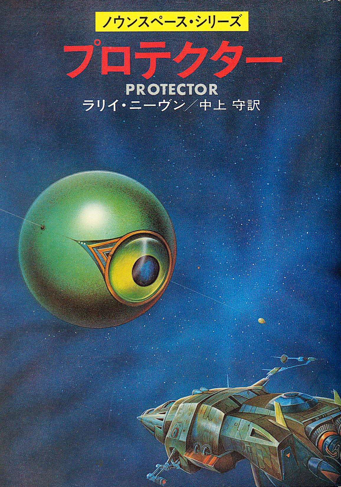 プロテクター (ハヤカワ文庫 SF ...