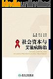 社会资本与艾滋病防治