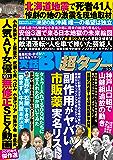 実話BUNKA超タブー vol.38【電子普及版】 [雑誌]