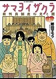 サマヨイザクラ : 上 (アクションコミックス)