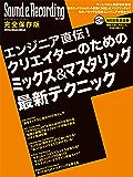 エンジニア直伝!クリエイターのためのミックス&マスタリング最新テクニック サウンド&レコーディング・マガジン