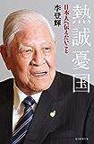 熱誠憂国 日本人へ伝えたいこと (毎日新聞出版)