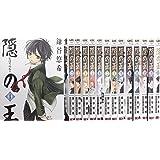 隠の王 コミック 全14巻完結セット (Gファンタジーコミックス)