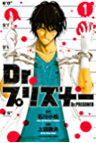 Dr.プリズナー(1) (週刊少年マガジンコミックス)