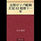 古川ロッパ昭和日記 02 昭和十一年