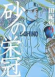砂の栄冠(9) (ヤングマガジンコミックス)