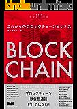 未来IT図解 これからのブロックチェーンビジネス