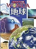 地球 (ポプラディア大図鑑WONDA)