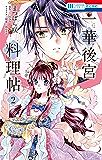 一華後宮料理帖 2 (花とゆめコミックス)