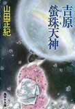 吉原螢珠天神 (集英社文庫)