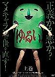 ゆるい 上巻 [DVD]
