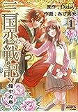 三国恋戦記 ~籠中の鳥~ 1 (アヴァルスコミックス)