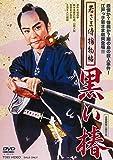 若さま侍捕物帖 黒い椿 [DVD]