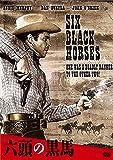 六頭の黒馬 [DVD]