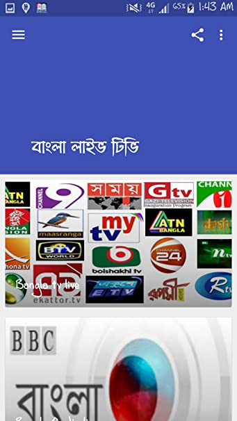 Amazon com: Bangla live tv: Appstore for Android