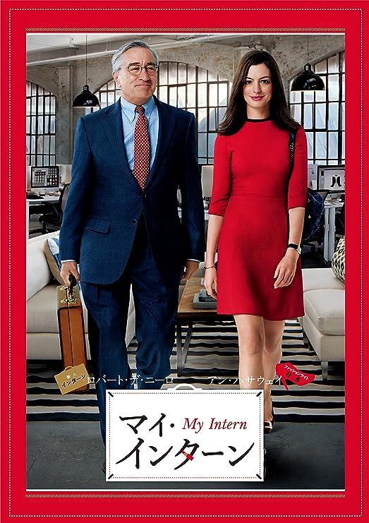 My Intern (DVD)