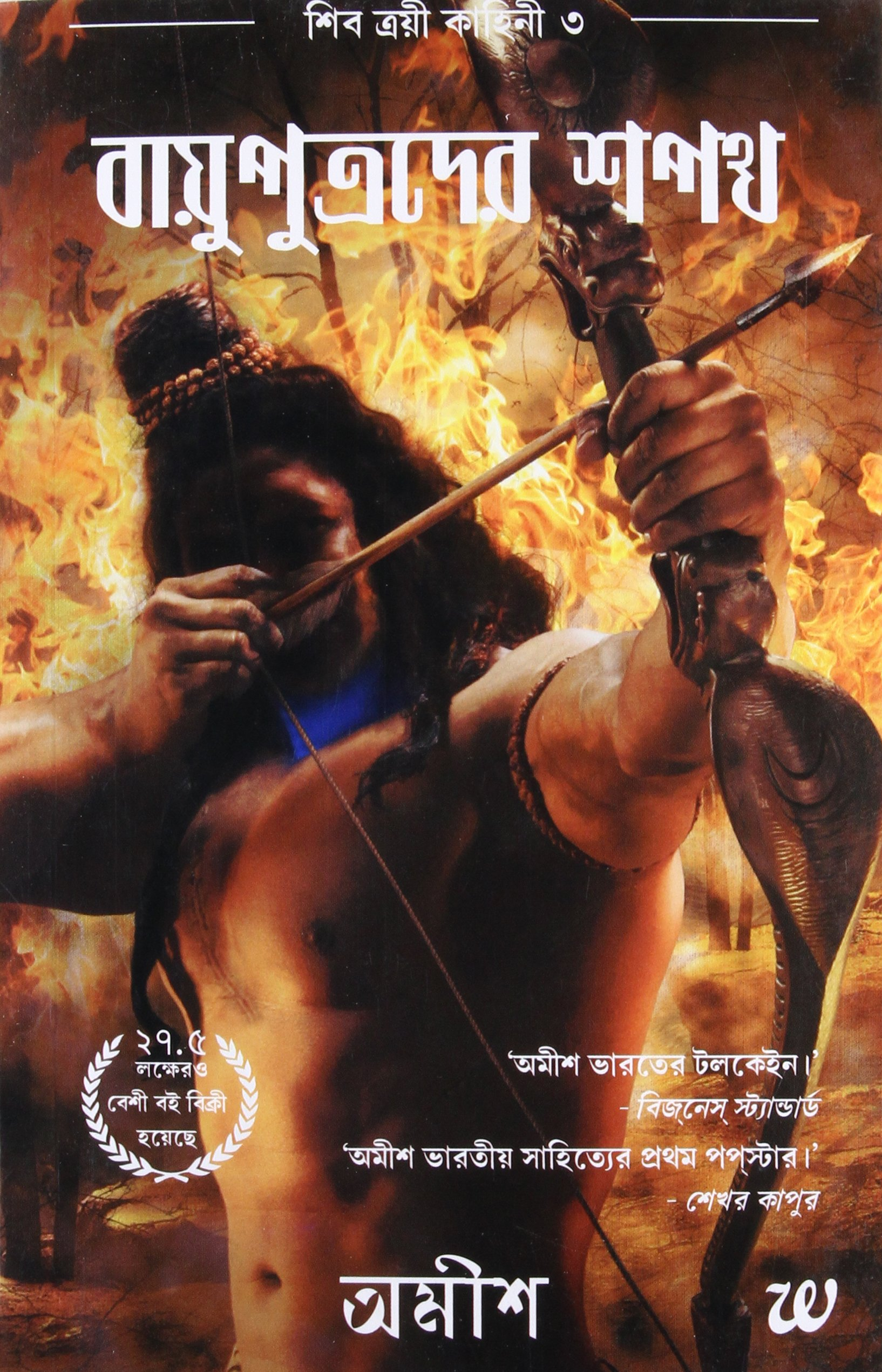 The Secret Of The Nagas Ebook In Bengali