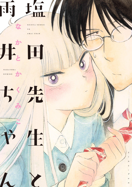 Shiota sensei to amaichan. ebook
