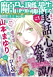 魔百合の恐怖報告 総集編 2019 (HONKOWA増刊)