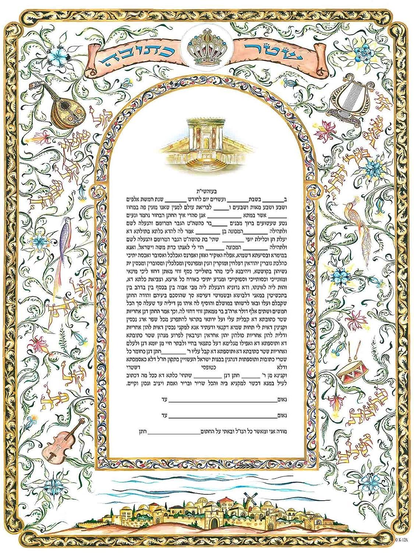 Amazon com : Large Ketubah Marriage Certificate Custom Print