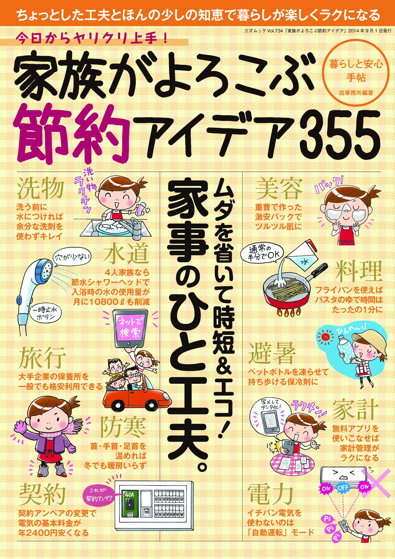 Kazoku ga yorokobu setsuyaku aidea sanbyakugojugo : Kaji no hitokufu : Muda o habuite jitan ando eko. pdf epub