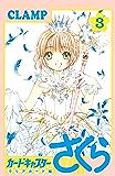 カードキャプターさくら クリアカード編(3) (なかよしコミックス)