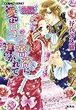 恋人たちのファンタジー・ヒストリカル 愛はロココの薔薇に導かれて (集英社コバルト文庫)
