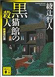 黒猫館の殺人〈新装改訂版〉 「館」シリーズ (講談社文庫)