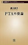 PTA不要論(新潮新書)