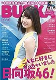 BUBKA(ブブカ) 2019年12月号 [雑誌]