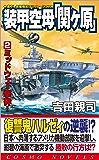 装甲空母「関ヶ原」(2)ミッドウェー撃砕! (コスモノベルズ)