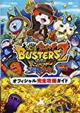 妖怪ウォッチバスターズ2 オフィシャル完全攻略ガイド (ワンダーライフスペシャル NINTENDO 3DS)