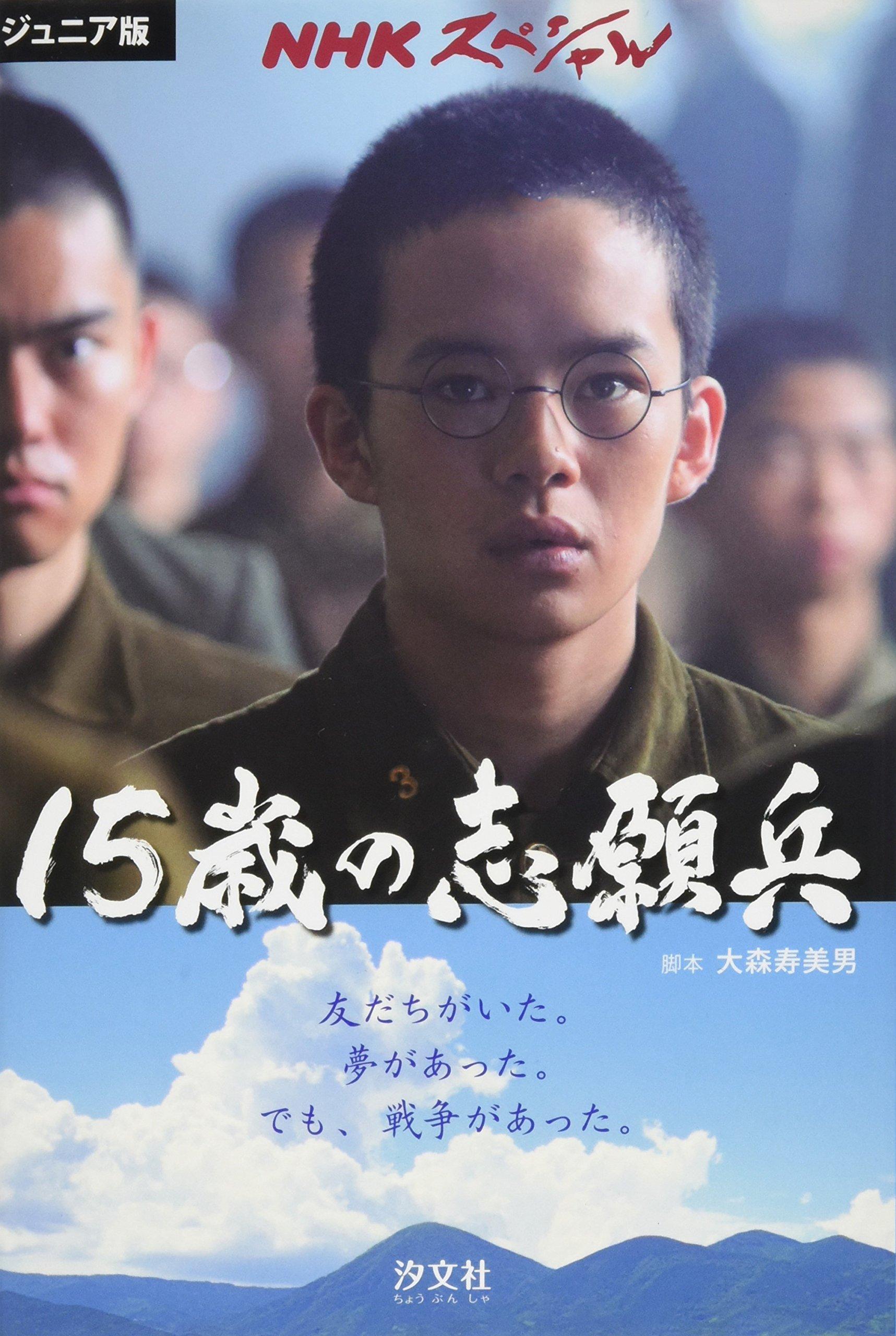 15歳の志願兵―ジュニア版NHKスペ...