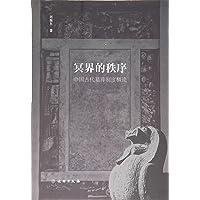 冥界的秩序(中国古代墓葬制度概论)