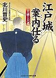 江戸城案内仕る 上様と大老 (コスミック時代文庫)