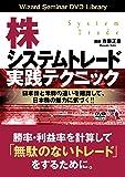 株システムトレード 実践テクニック (<DVD>)