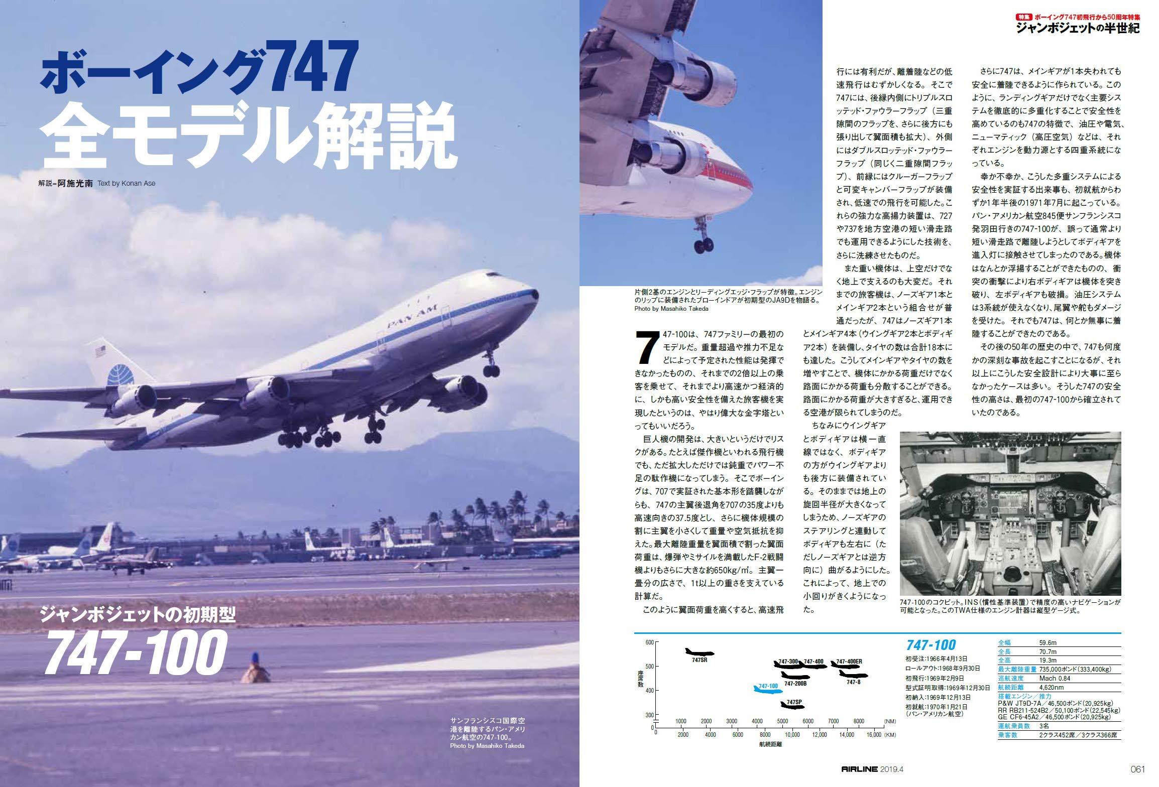 AIRLINE (エアライン) 2019年4月...