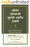 YOUR INFINITE POWER TO BE RICH  (Marathi)
