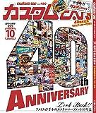 カスタムCAR(カスタムカー)2018年10月号 Vol.480【雑誌】