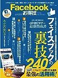 【お得技シリーズ080】Facebookお得技ベストセレクション (晋遊舎ムック)
