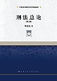 刑法总论(第2版) (21世纪高等院校法学系列精品教材)