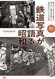 鉄道写真が語る昭和 (旅鉄BOOKS)