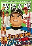 野球太郎 No.025 2017ドラフト総決算&2018大展望号 (廣済堂ベストムック 375)